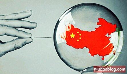 牛刀:中国经济泡沫的三大生态