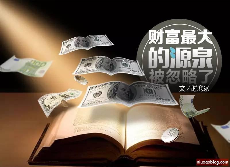 时寒冰:钱在钱外――财富最大的源泉 - niudaoblog.com