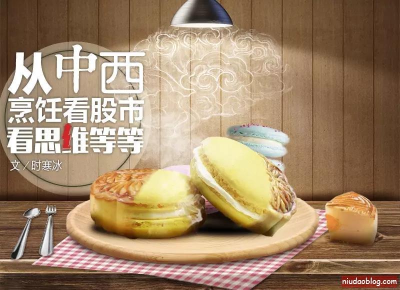 时寒冰:从中西烹饪看股市、看思维等等 - niudaoblog.com