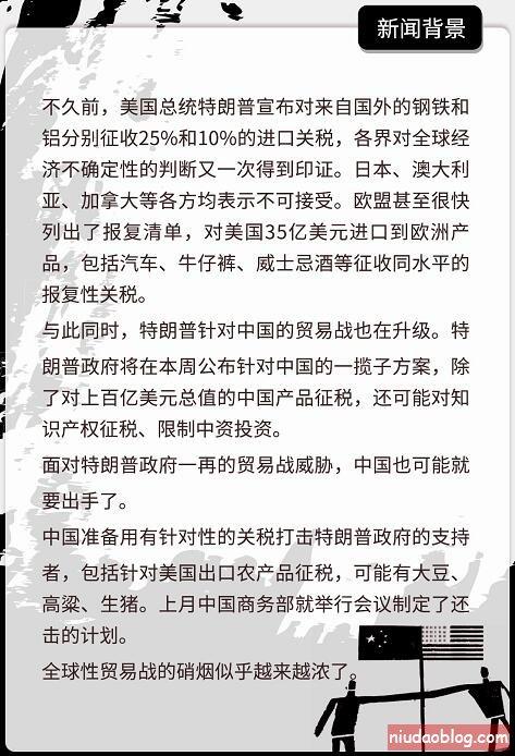 如松:贸易战恐慌压城之下,谁最先被摧毁? - niudaoblog.com